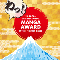 11. edycja konkursu na Międzynarodową Nagrodę MANGA
