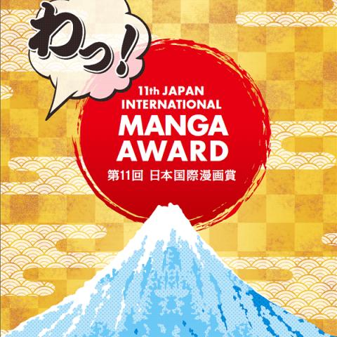 7293_815_international-manga-award-2017_thb_thb